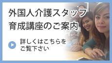 介護福祉学校大橋校お仕事紹介情報