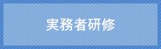 介護福祉学校大橋校 実務者研修