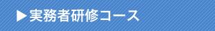 実務者研修コース