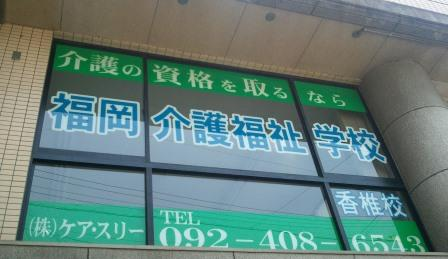 福岡介護福祉学校香椎校